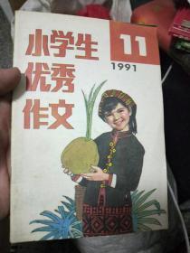 小学生优秀作文  1991.11
