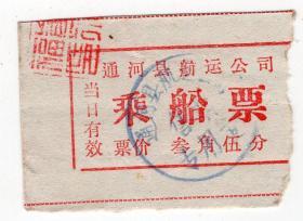 新中国轮船票类----1958年黑龙江省通河县,船票-11组