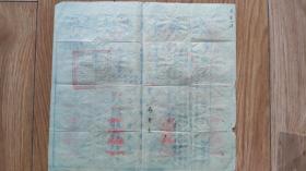 民国税收票证-----中华民国元年福建省南平县