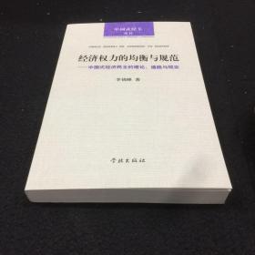 经济权力的均衡与规范 : 中国式经济民主的理论、道路与现实