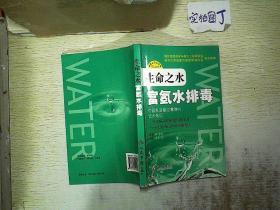 生命之水:富氢水排毒