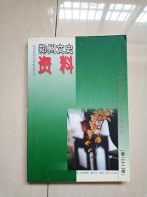 郑州文史资料(第二十二辑)