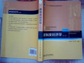 :新制度經濟學(第2版)