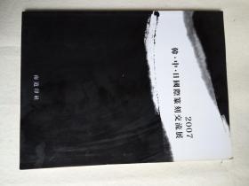 2007 韩 中 日国际篆刻交流展