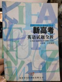 《新高考英语试题全析》