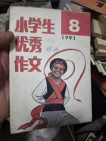 小学生优秀作文  1991.8