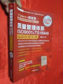 质量管理体系ISO9001&TS16949最新应用实务(白金升级版)      【大16开】