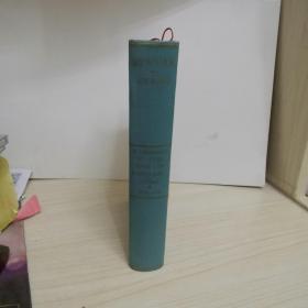 A GRAMMAR OF THE ENGLISH LANGGUAGE 英语句法 (硬精装 英文原版 1931年)
