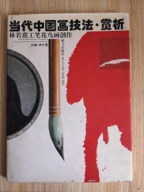 当代中国画技法 赏析(精装)