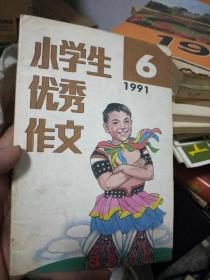 小学生优秀作文  1991.6