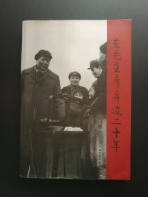在毛主席身边二十年(孙勇签赠,最后一页有字迹,见图)
