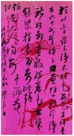 张元翰(1852-1904) 致刘若曾、刘伯鲁书札一通