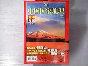 中国国家地理2006.3