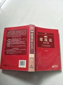 新编建筑法小全书 2007(修订版)含盘【实物图片,品相自鉴】