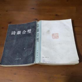 诗韵合璧(上海书店影印民国广益书局1922年版石印本)