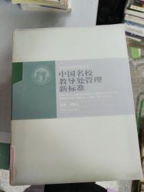(正版现货~)中国名校教导处管理新标准9787506633871