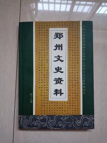 郑州文史资料第十九辑