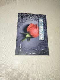 张小娴作品集