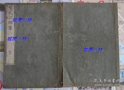稀本 写刻本 和刻本 圣武记采要2册 军事战略
