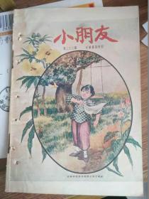 民国十五年 《小朋友》 周刊 第233期
