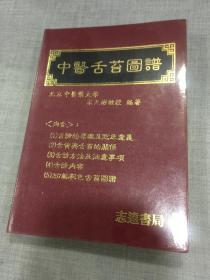 中医舌苔图谱 全彩版