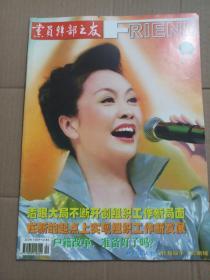 """党员干部之友 2006年第1期(封面人物:""""牡丹仙子""""彭丽媛)   2422"""