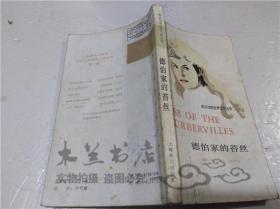 英汉对照世界文学丛书 德伯教的苔丝 (英)哈代 上海译文出版社  1983年9月 小32开平装