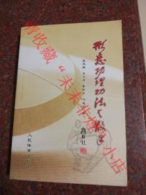 形意功理功法与散手 孟庆威 人民体育出版社  2004   85品