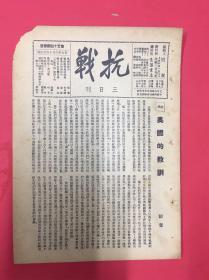 1938年(抗战)第54期,晋南敌军后路被截,