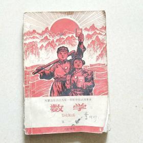 内蒙古自治区九年一贯制学校试用课本数学第一册(六年级用)1969年一版一印