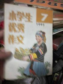 小学生优秀作文  1991.7