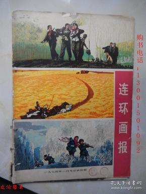 连环画报 1974年第1期