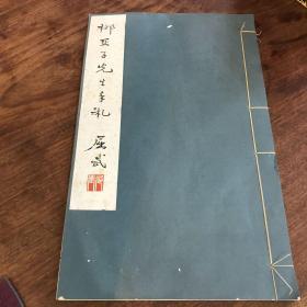1987年上海图书馆影印《柳亚子先生手札》顾廷龙 屈武题字  有【上海图书馆赠】章