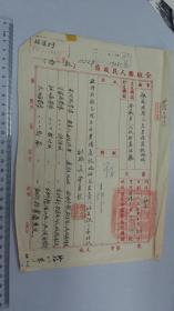 1952年。全椒县副县长曹勇钦上报全椒各区农场地址,手札文稿