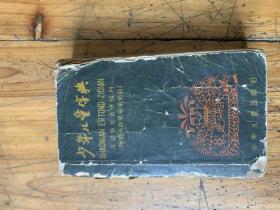 3174:少年儿童字典(59年版)附笔画起笔检字索引