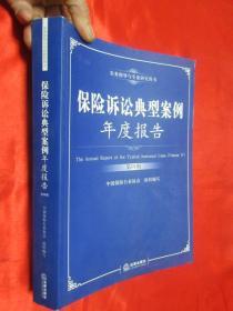 实务指导与专业研究用书:保险诉讼典型案例年度报告(第4辑)    【大16开】