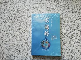 水谱传: 106个饮水与健康故事  全新未开封