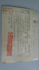 1952年华东军政委员会1952年秋季丰产奖金分配名额表/增加秋季丰产奖励名额扩大影响的通知