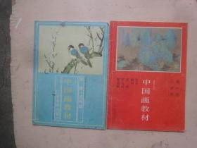 中国画教材(第一册 山水画、第二册 花鸟画)2册合售