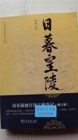 日暮皇陵:清东陵地宫珍宝被盗记 岳南 著 商务印书馆 9787100071994