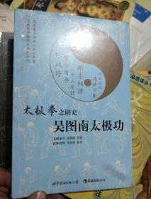 太极拳之研究——吴图南太极功(全新)
