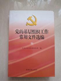 党的基层组织工作常用文件选编 (五)