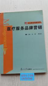 医疗服务品牌营销 曹建文 沈蕾  主编 复旦大学出版社 9787309047530