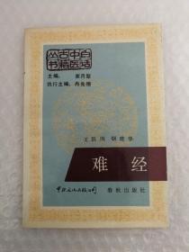 白话中医古籍丛书:难经