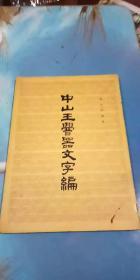 中山王〓器文字编 (影印本)1981年一版一印
