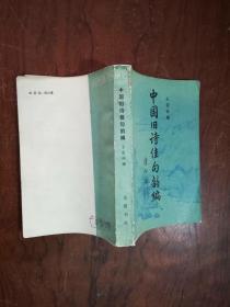 【旧诗佳句辞典,原名,中国旧诗佳句韵编