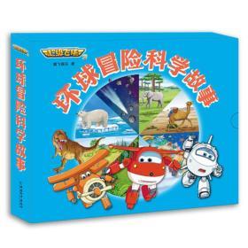 超级飞侠3环球冒险科普图画书(共8册)