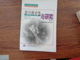 数学教育比较与研究(修订本)