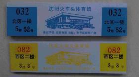 沈阳火车头体育馆.门票--电影票-2张