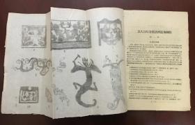闻一多著《从人首蛇身像谈到龙与图腾》李则纲著《社与图腾》王献唐著《甲饰》等抽印本四种 是其最早刊本  插图10幅